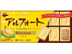 アルフォートミニチョコレート バナナ